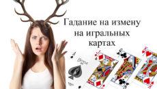 Гадание на измену на игральных картах