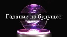 Гадание на будущее на хрустальном шаре онлайн
