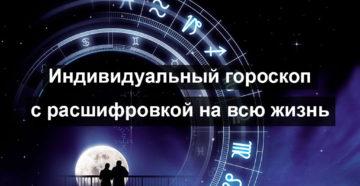 Индивидуальный гороскоп онлайн бесплатно с расшифровкой на всю жизнь